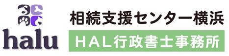 相続支援センター横浜 by HAL行政書士事務所